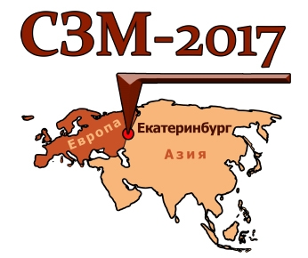 СЗМ-2017.png